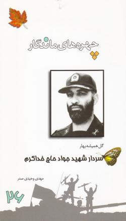 چهره های ماندگار 26: سردار شهید جواد حاج خداکرم