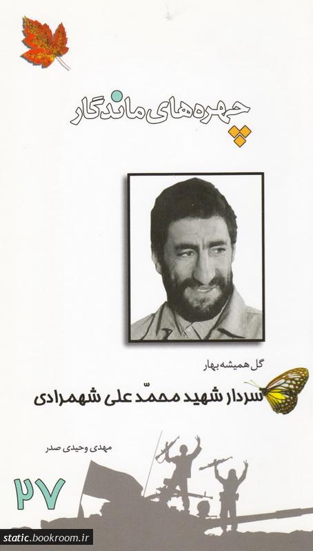 چهره های ماندگار 27: سردار شهید محمدعلی شهمرادی