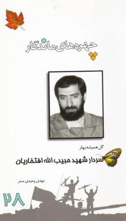 چهره های ماندگار 28: سردار شهید حبیب الله افتخاریان
