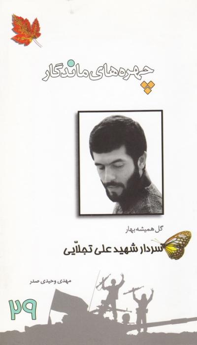 چهره های ماندگار 29: سردار شهید علی تجلایی