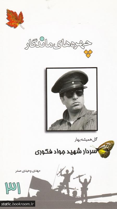 چهره های ماندگار 31: سردار شهید جواد فکوری