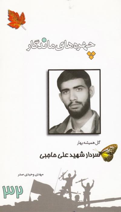 چهره های ماندگار 32: سردار شهید علی حاجبی