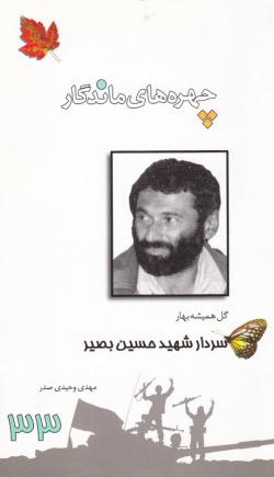 چهره های ماندگار 33: سردار شهید حسین بصیر