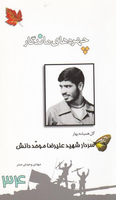 چهره های ماندگار 34: سردار شهید علیرضا موحد دانش