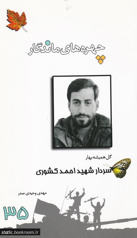 چهره های ماندگار 35: سردار شهید احمد کشوری