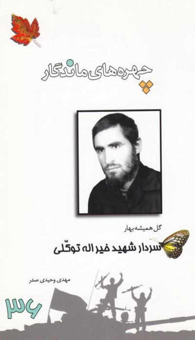 چهره های ماندگار 36: سردار شهید خیرالله توکلی