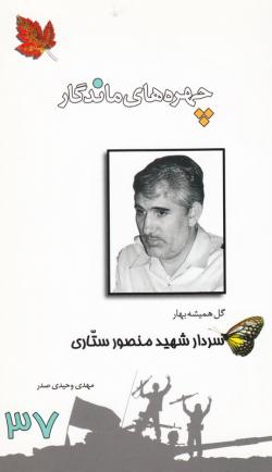 چهره های ماندگار 37: سردار شهید منصور ستاری