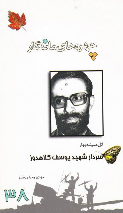 چهره های ماندگار 38: سردار شهید یوسف کلاهدوز