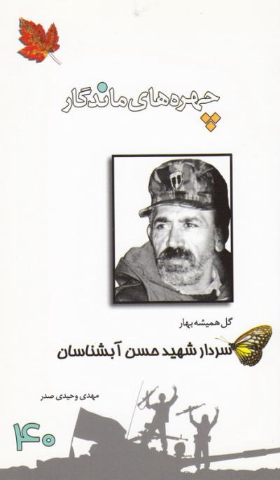 چهره های ماندگار 40: سردار شهید حسن آبشناسان