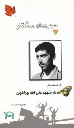 چهره های ماندگار 41: سردار شهید ولی الله چراغچی