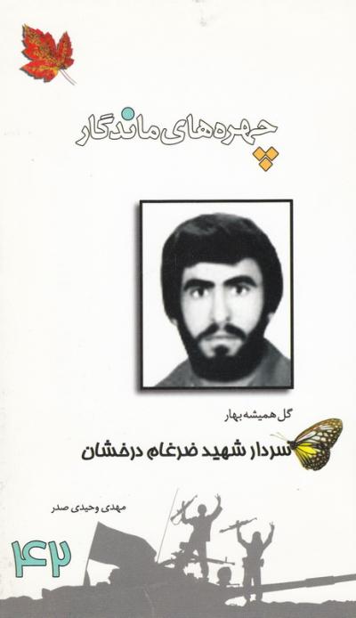 چهره های ماندگار 42: سردار شهید ضرغام درخشان