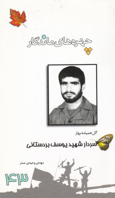 چهره های ماندگار 43: سردار شهید یوسف بردستانی