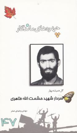 چهره های ماندگار 47: سردار شهید حشمت الله طاهری