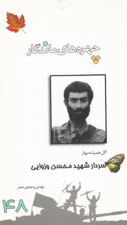 چهره های ماندگار 48: سردار شهید محسن وزوایی