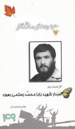 چهره های ماندگار 49: سردار شهید بابا محمد رستمی رهورد
