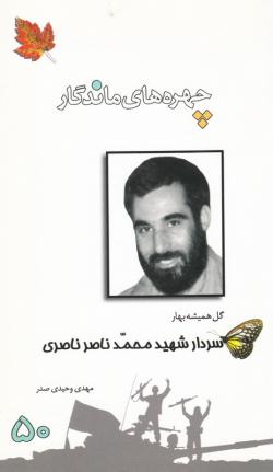 چهره های ماندگار 50: سردار شهید محمدناصر ناصری