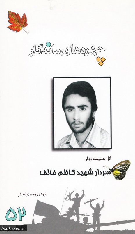چهره های ماندگار 52: سردار شهید کاظم خائف