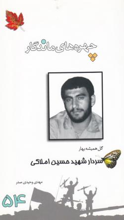 چهره های ماندگار 54: سردار شهید حسین املاکی