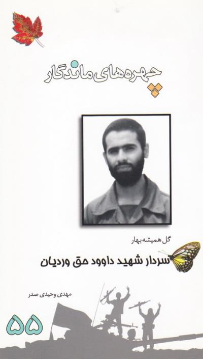 چهره های ماندگار 55: سردار شهید داوود حق وردیان