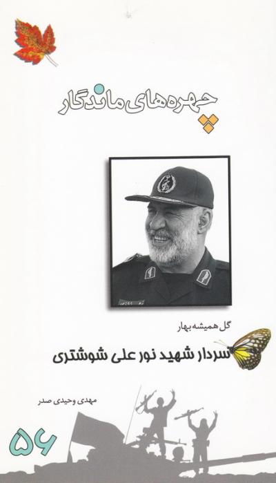 چهره های ماندگار 56: سردار شهید نورعلی شوشتری