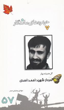 چهره های ماندگار 57: سردار شهید احمد اسدی