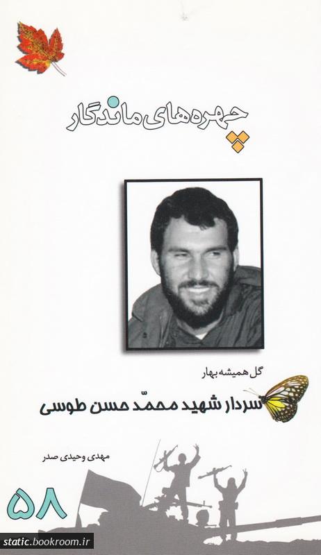چهره های ماندگار 58: سردار شهید محمدحسن طوسی