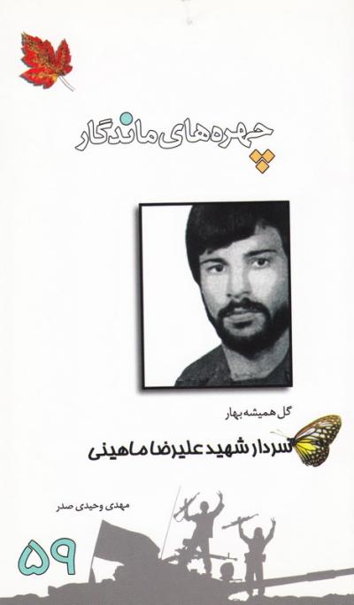 چهره های ماندگار 59: سردار شهید علیرضا ماهینی