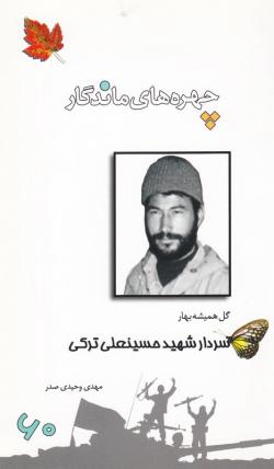 چهره های ماندگار 60: سردار شهید حسینعلی ترکی