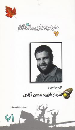 چهره های ماندگار 61: سردار شهید حسن آزادی