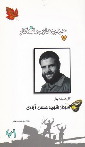چهره های ماندگار 61: سردار شهید حسن آزادی چ1