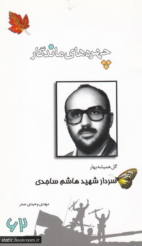 چهره های ماندگار 62: سردار شهید هاشم ساجدی