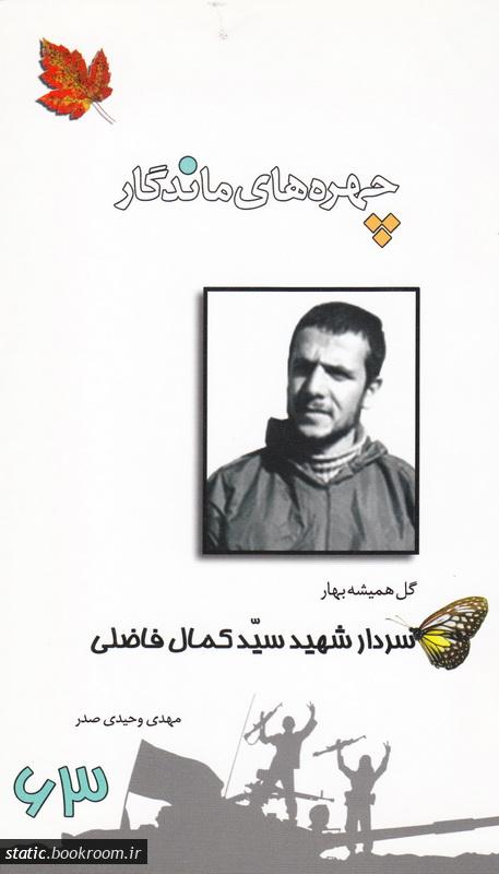 چهره های ماندگار 63: سردار شهید سید کمال فاضلی