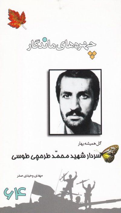 چهره های ماندگار 64: سردار شهید محمد طرحچی طوسی