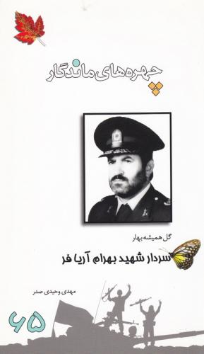 چهره های ماندگار 65: سردار شهید بهرام آریافر چ1
