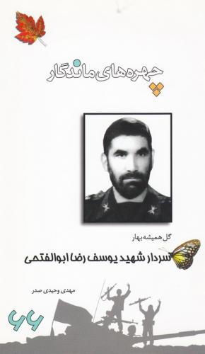 چهره های ماندگار 66: سردار شهید یوسف رضا ابوالفتحی چ1