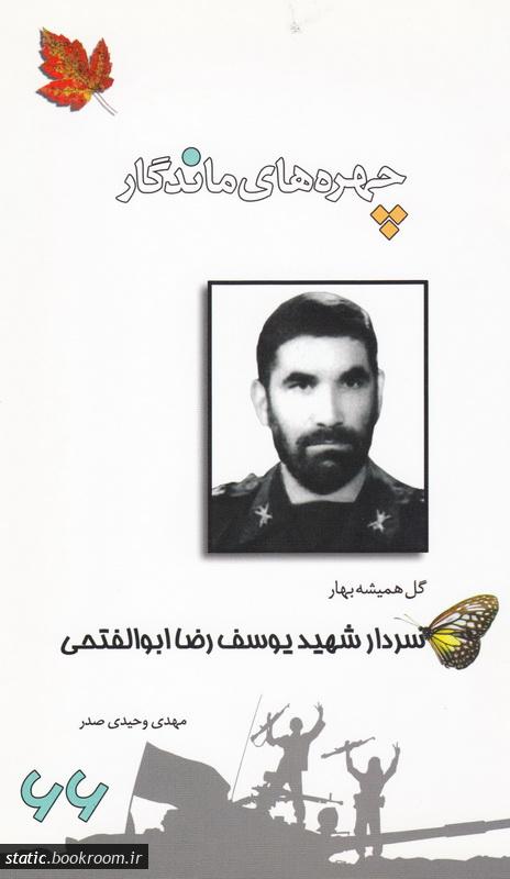 چهره های ماندگار 66: سردار شهید یوسف رضا ابوالفتحی