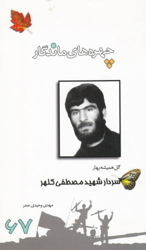 چهره های ماندگار 67: سردار شهید مصطفی کلهر چ1