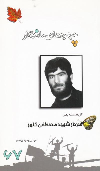 چهره های ماندگار 67: سردار شهید مصطفی کلهر