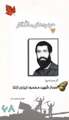 چهره های ماندگار 68: سردار شهید محمود ایزدی ازغا چ1