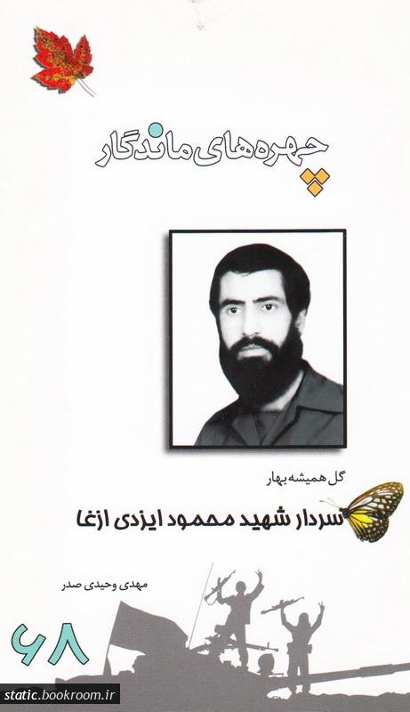 چهره های ماندگار 68: سردار شهید محمود ایزدی ازغا