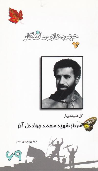 چهره های ماندگار 69: سردار شهید محمدجواد دل آذر