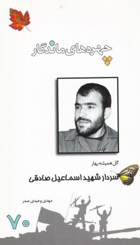 چهره های ماندگار 70: سردار شهید اسماعیل صادقی چ1