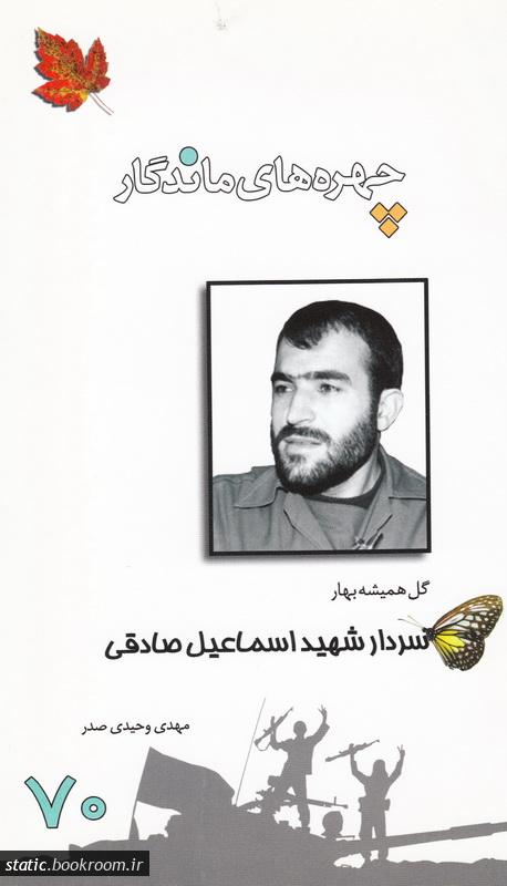 چهره های ماندگار 70: سردار شهید اسماعیل صادقی