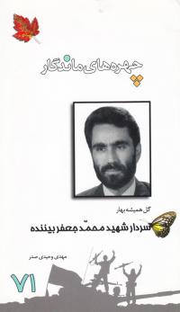 چهره های ماندگار 71: سردار شهید محمدجعفر بیننده