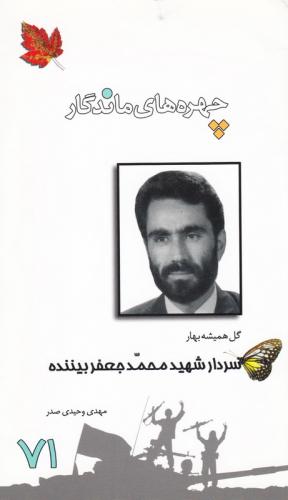 چهره های ماندگار 71: سردار شهید محمدجعفر بیننده چ1