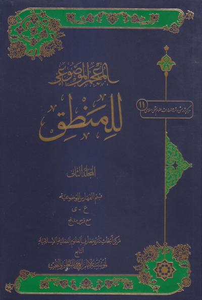 المعجم الموضوعی للمنطق - جلد دوم