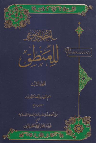 المعجم الموضوعی للمنطق - جلد سوم