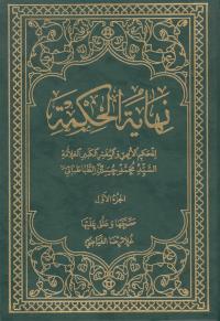 نهایة الحکمة تصحیح و تعلیق غلامرضا فیاضی (دوره چهار جلدی)