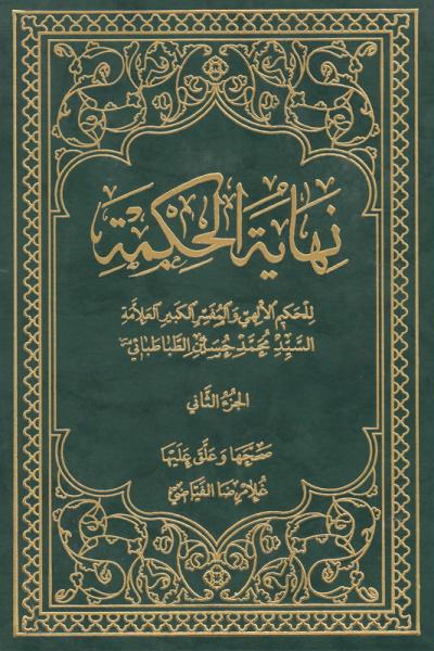 نهایة الحکمة تصحیح و تعلیق غلامرضا فیاضی - جلد دوم