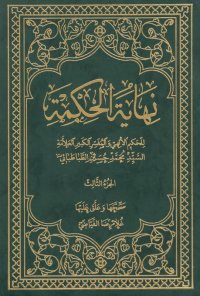 نهایة الحکمة تصحیح و تعلیق غلامرضا فیاضی - جلد سوم